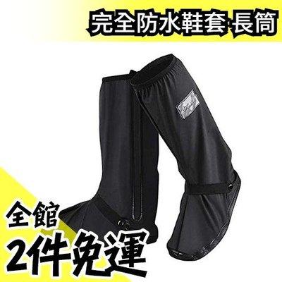 日本原裝 完全防水鞋套 S/M/L 高筒/短筒 舒適止滑 下雨梅雨騎車 雨衣雨靴橡膠鞋底 機車重機 父親節【水貨碼頭】