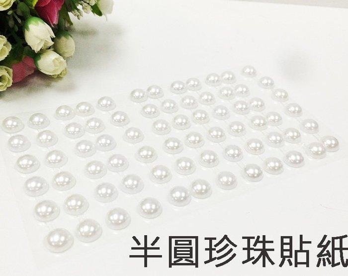 ♥粉紅豬的店♥ 裝飾 佈置 DIY 小物 半圓形 珍珠 貼紙-預購