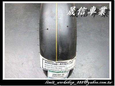 [屏東-晟信二輪] 德國 海德瑙 HEIDENAU N.H.S SLICK 130/60-13 (賽車版) 光頭胎 含安裝+氮氣+平衡