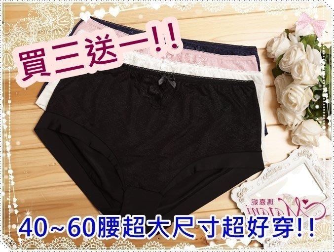 [瑪嘉妮Majani]買3送1中大尺碼- 超舒服 高腰內褲 特大尺碼 現貨特價139元 pt-282