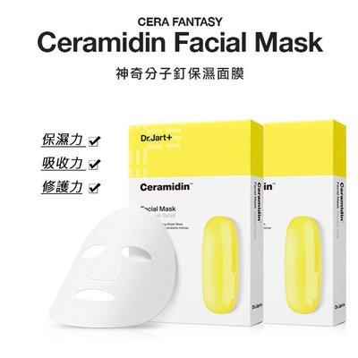 現貨10片【韓Lin代購】韓國 Dr. Jart+ 神奇分子釘保濕修護面膜  CERAMIDIN FACIAL MASK