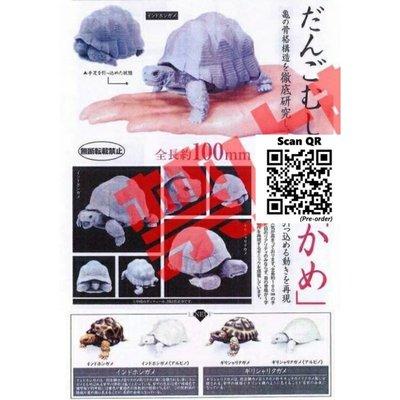 預訂:20pcs/inner烏龜可動造型公仔 TURTLE HK$570.