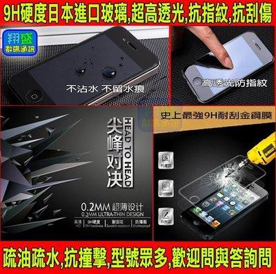 9H玻璃鋼化膜螢幕保護貼 S2 大小奇機G530 A5 A7 E7 2016 S6 紅米Note3 Note Edge/G850/G7508