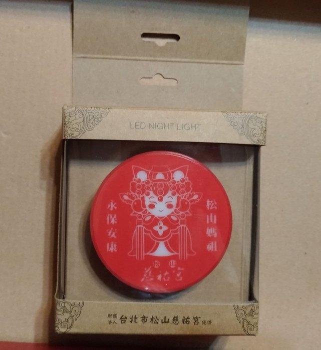 滿500免運~全新松山慈祐宮 媽祖平安小夜燈 圓徑大約6.3cm(+-5%)
