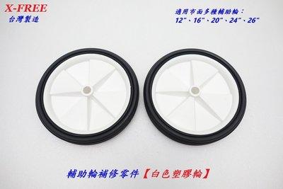 《意生》自行車輔助輪零件(白色塑膠輪_一組2入) 童車腳踏車12吋 16吋 20吋 24吋 26吋都可用