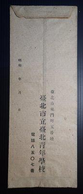 AA24(台北老文獻)日治時期『臺北市立臺北青年學校』老信封