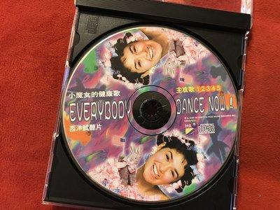 [CD試聽片]小魔女的健康歌-Everybody Dance Now!-裸片附外殼