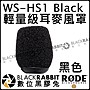 數位黑膠兔【 RODE WS- HS1 黑色 麥克風 防風...