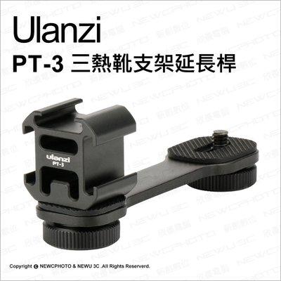 【薪創台中】Ulanzi PT-3 三熱靴 支架 延長桿 轉接 鋁合金 穩定器 底座 直播 擴充架