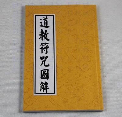 旦旦道術 道教符咒圖解(符咒 符法 靈符 畫符方法 道法 法術 咒語) 手抄本269