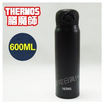 【可可日貨】日本 THERMOS 膳魔師 不鏽鋼真空保冷 保溫杯 (黑色) JNR-601 600ml 保溫瓶 保溫