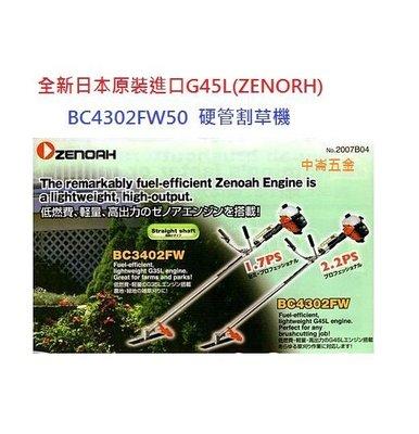 *中崙五金【附發票】(來電優惠價) 全新日本進口 小松G45L(ZENOAH) BC4302FW 肩掛式硬管式強力割草機 高雄市