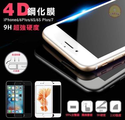 ☆手機批發網☆ iPhone 全系列《9H滿版鋼化膜》4D曲面、不碎邊、滿版全覆蓋、玻璃保護貼、疏由疏水、iPhone7