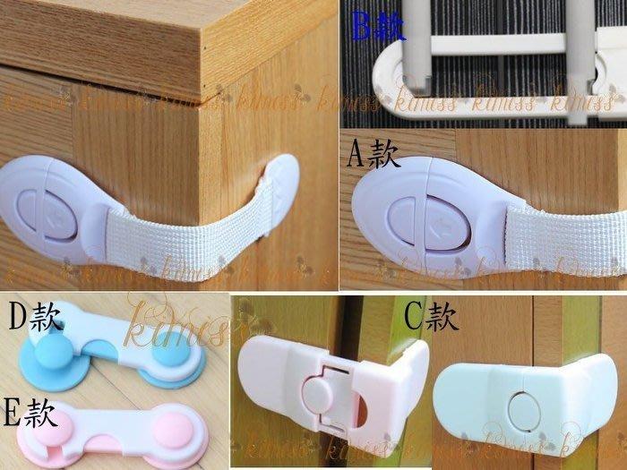 安全鎖多款保護兒童/冰箱鎖/衣櫃鎖/轉角/櫃門鎖/簡易式 kimiss 【HQ041】