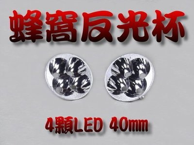 G5A15 LED 蜂窩反光杯 40mm 方向燈.小燈 DIY改裝 車燈 機車車燈改裝 清倉10元(原價45元)