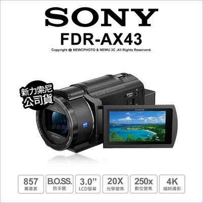 【薪創光華】Sony FDR-AX43 AX43 記憶卡式攝影機 4K縮時 5軸全方位防手震 公司貨