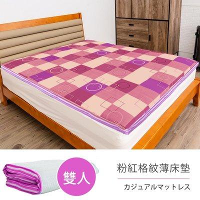 【戀香】經典時尚英格蘭格紋5CM冬夏兩用床墊 - 雙人(粉紅)  E856