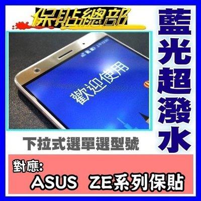 保貼總部~(抗藍光超潑水保護貼)Fon:ZenFone3 ZE520/ZE552(正面或背面),超抗刮,超潑水,超清晰