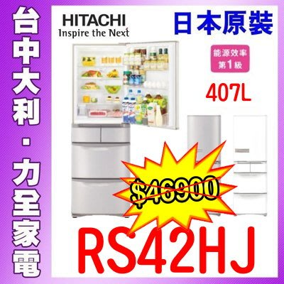 先問貨-限台中【大利】日立冰箱 407L 五門冰箱 RS42HJ 日本原裝