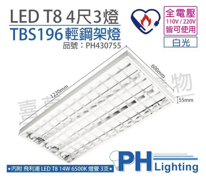 [喜萬年]含稅 PHILIPS飛利浦 LED TBS196 T8 42W 4呎3燈 白光 全電壓輕鋼架_PH430755