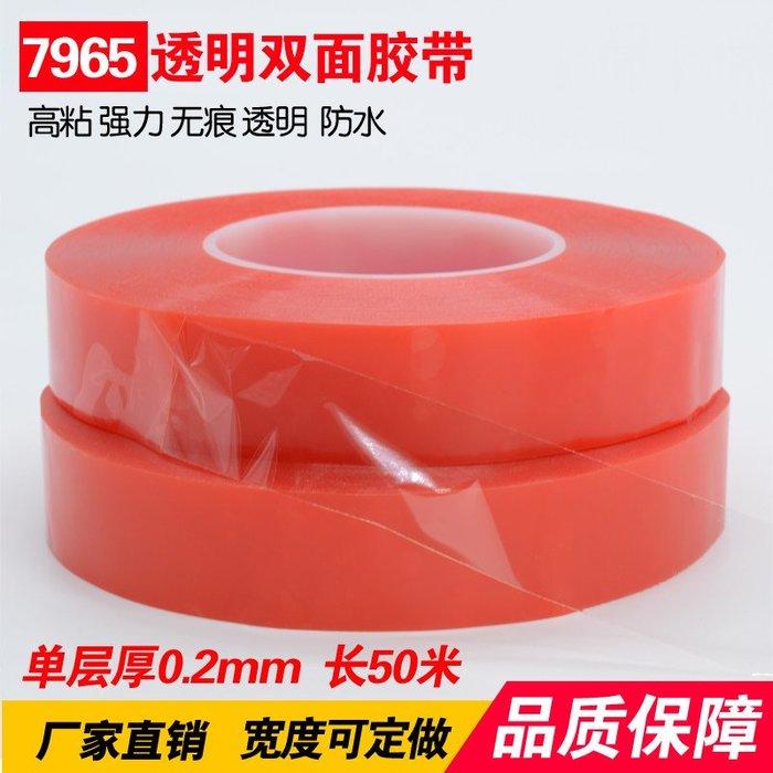 奇奇店-奔億達7965透明亞克力雙面膠紅膜雙面膠帶數高粘PET強力雙面膠(尺寸不同價格不同)