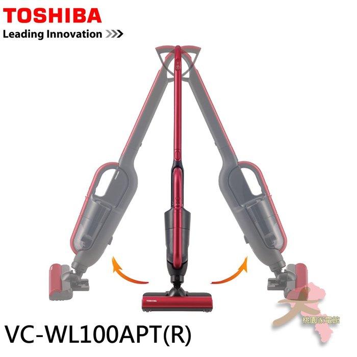 大桃園家電~TOSHIBA 東芝 直立手持二合一無線吸塵器 VC-WL100APT(R)