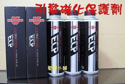 愛淨小舖-福士WURTH正公司貨 ECP 引擎瓷化保護劑 新一代高科技氮化硼配方 300 ml 3瓶免運