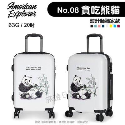 『旅遊日誌』美國探險家 American Explorer 熊貓 頂級 YKK 防爆拉鍊 行李箱 20吋 登機箱 63G