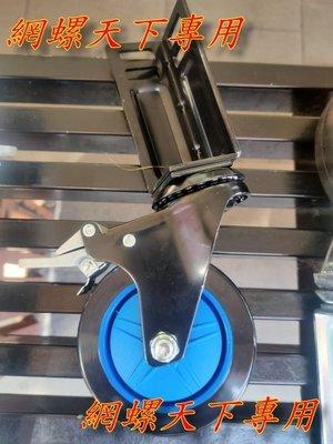 網螺天下※DIY免螺絲角鋼輪、組合架輪、倉儲架輪、魚缸架輪、鐵架輪、 置物架輪『台灣製造』每個190元,黑色(有煞車)
