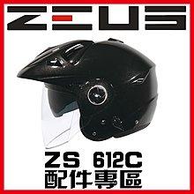 ㊣金頭帽㊣【可面交】【瑞獅 ZEUS ZS-612C 系列 素色 彩繪 配件】鏡片 內襯 原廠 正品 購買專區