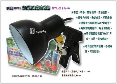【魚舖子水族】台灣製 OTTO胡瓜型爬蟲夾燈組 RTL-01AS (附開關)~便宜賣