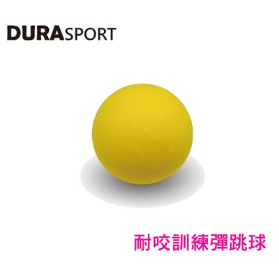 SNOW的家-DURASPORT動力輕量耐咬彈跳狗玩具-彈跳球(82051114