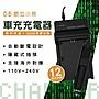 【數位小熊】FOR RICOH DB- 100 車充 充電器...