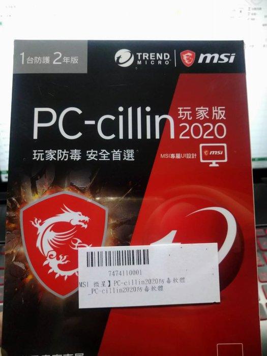 全新  PC-cillin 2020 玩家版 1台防護 2年版 防毒軟體