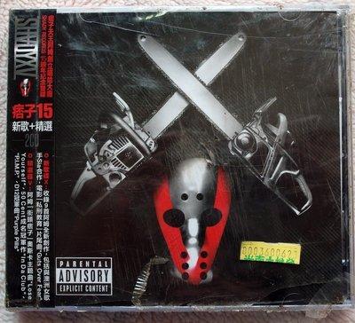 ◎2014全新雙CD未拆!29首-阿姆-痞子15-新歌+精選2CD-Eminem-Shady XV-等29首好歌-西洋