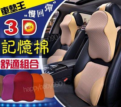 【車墊王】◎慢回彈◎人體工學設計『鑽石級3D透氣記憶棉頭枕+護腰墊』護頸枕/汽車頭枕/護頸/汽車護腰墊◎合購腳踏墊省更多