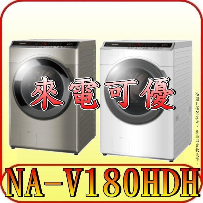 《現金購買更優惠》Panasonic 國際 NA-V180HDH 滾筒洗衣機【另有NA-V180HW】