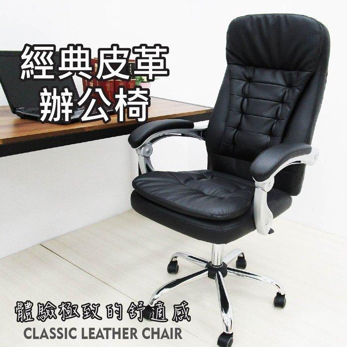 【椅統天下】經典皮革辦公椅 連動扶手 透氣皮革 雙層包覆 台灣製造