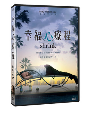 合友唱片 幸福心療程 Shrink DVD
