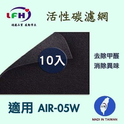 【LFH 活性碳濾網】10入組 適用佳醫 超淨 AIR-05W HEPA-05 空氣清淨機