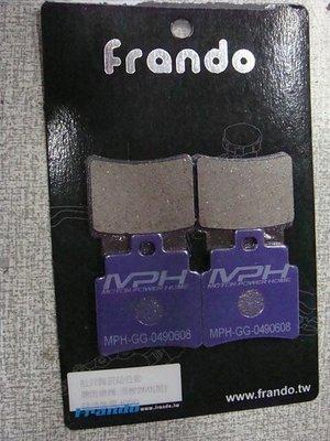 FRANDO RV250 RV 250 前煞車皮+後煞車皮 紫色板 陶瓷 杜邦 超合金 材質 一台車分
