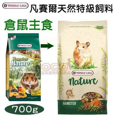 *COCO*凡賽爾-特級倉鼠主食飼料700g楓葉鼠.黃金鼠.中型倉鼠等Versele Laga飼料