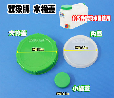 【綠海生活】雙象牌 小綠蓋 水桶蓋 -(10公升/20公升) 蓋子 双象牌 塑膠桶 儲水桶  **不同廠牌不適用**