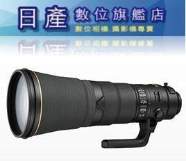 【日產旗艦】只限店取 NIKON AF-S 600mm F4E F4 E FL ED VR 定焦大砲 打鳥 平行輸入