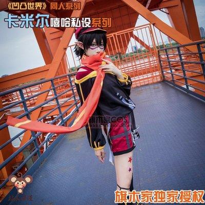 CD變裝cos服~凹啥凸 嘻哈系列 卡米爾cosplay服   正版旗木  嘻哈卡米爾