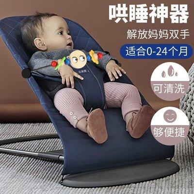 嬰兒搖搖椅搖籃椅寶寶躺椅安撫椅小孩搖椅新生兒童哄睡哄娃神器YS