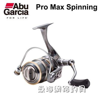 魚海網路釣具 恒達 Abu Garcia Spinning Pro Max 2500SH (淺線杯)    紡車捲線器