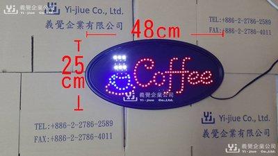 LED廣告牌 LED看板 LED廣告招牌 LED手舉牌 廣告發光字 球賽加油板 攤車 餐車店面coffee25*48cm