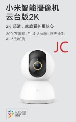 (含稅附發票可開統編)JC 小米智能攝像機 雲台版2K 小米智能攝像機雲台版2K