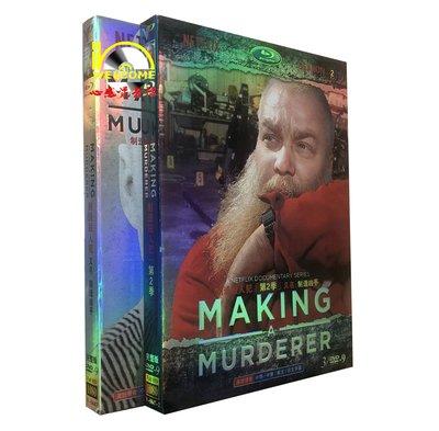 美劇高清DVD Making a Murderer 制造殺人犯 1-2季 完整版